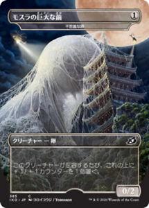 JP Alternate Art ~ Ikoria Foil Mysterious Egg 1 x NM Mothra/'s Giant Cocoon