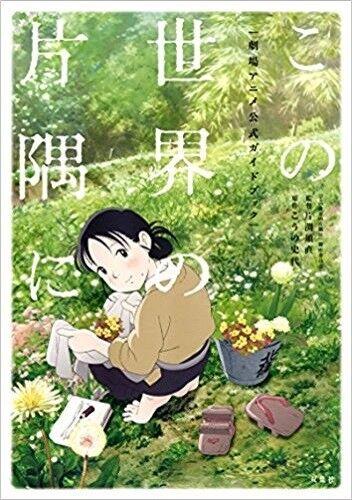 JAPAN Kono Sekai no Katasumi ni In This Corner of the World Official Art Book
