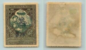 Armenia-1920-SC-257-mint-f6499