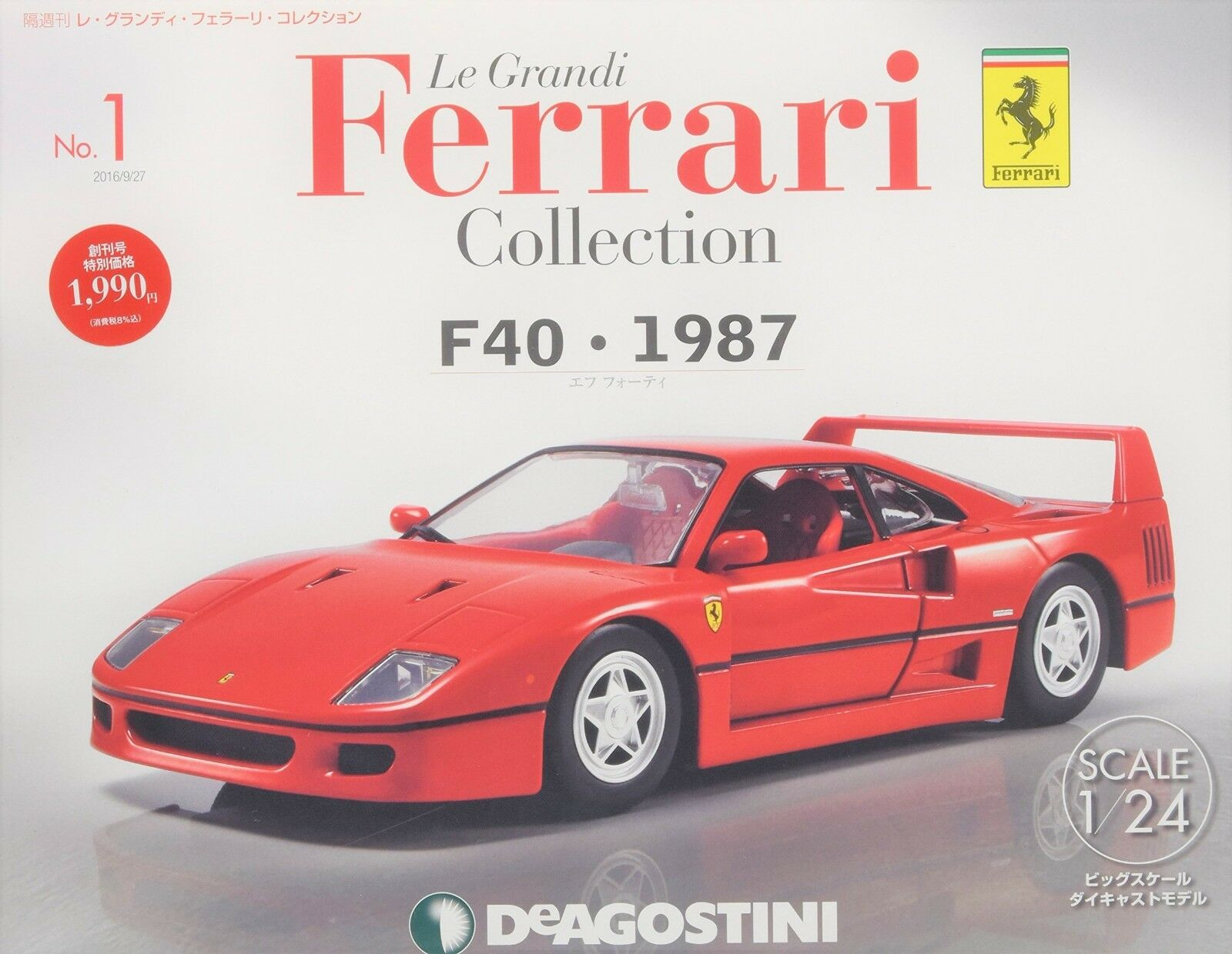 Deagostini le grandi ferrari - sammlung nr. 1 1   24 ferrari f40 1987