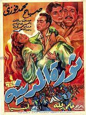 Revolt in the City ثورة المدينة Sabah 1955 Egyptian movie poster