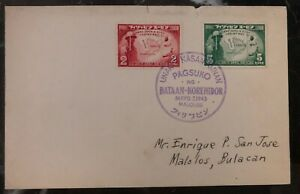 1943 Malolos Philippines Japan Occupation First Day Cover FDC #N26-7 Bataan Kore
