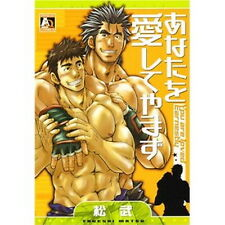 Anata wo Aishiteyamazu YAOI Manga Japanese / MATSU Takeshi