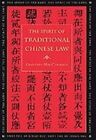 The Spirit of Traditional Chinese Law by Geoffrey MacCormack (Hardback, 1996)