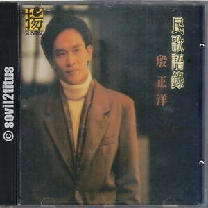 CD-1999-Johnny-Yin-Zheng-Yang-4687
