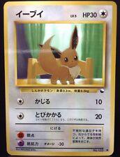 EEVEE No. 133 Vending Series 1 GLOSSY Common Original Pokemon Cards NEAR MINT