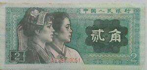 China 4th Series 2 Jiao 1980 note AZ 35109051