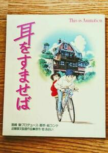Mimi-O-Sumaseba-Whisper-Of-The-Heart-ANIME-ART-BOOK