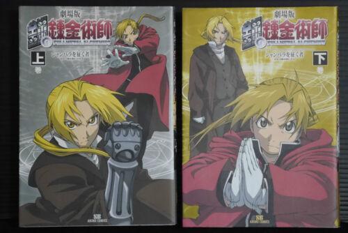 Fullmetal Alchemist Movie Animate Comic Complete Set OOP