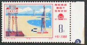 PR-China-1976-J8-9-5year-plan-MNH-SC-1263