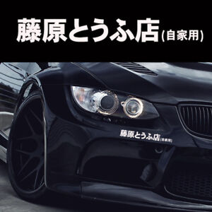 Car Japanese Kanji Initial D Drift Turbo Car Trunk Window Vinyl Sticker Decal