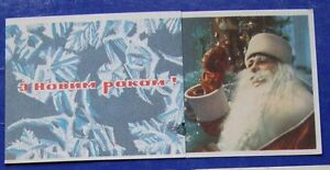 1966-SOVIET-UKRAINIAN-NEW-YEAR-POSTCARD-SANTA-S-026a