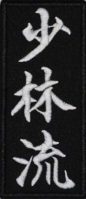 Wado-ryu karate symbol wado ryu IRON PATCH Aufnäher Parche brodé patche toppa
