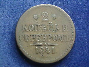 2-Kopeken-1841-Nikolaus-I-Russland-W-16-556