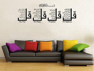 Surah Nas Qul Kul ISLAMIC VINYL CALIGRAPHY WALL ART