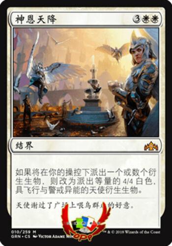 MTG GUILDS OF RAVNICA GRN CHINESE DIVINE VISITATION X1 MINT CARD