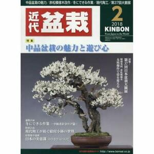 Monthly-modern-bonsai-2018-02-May-issue-magazine