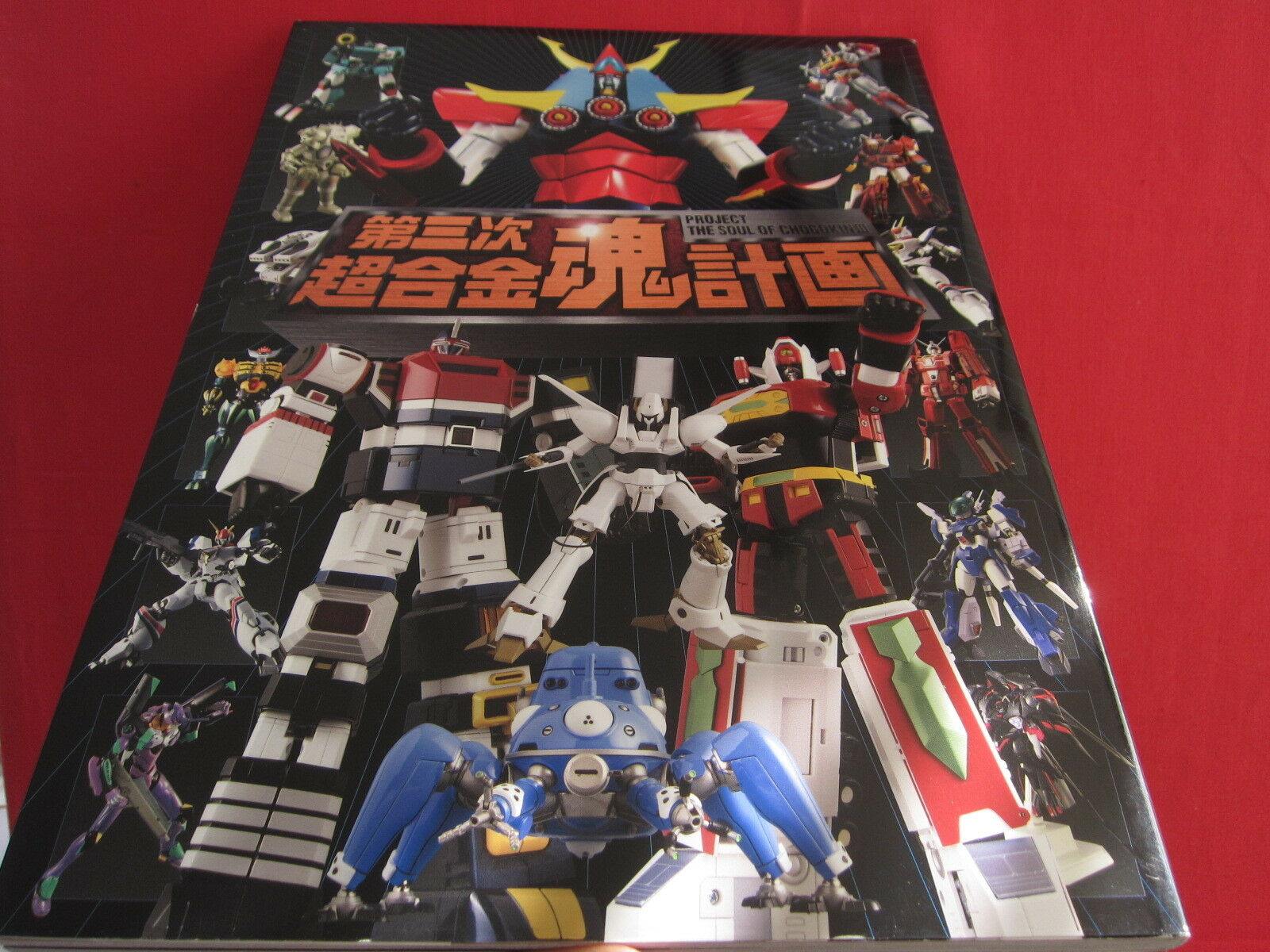 Chogokin Damashii Keikaku: PROJECT THE SOUL OF CHOGOKIN Figure Book  3