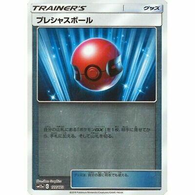 JAPANESE Pokemon Card Cherish Ball 127//173 SM12a Foil Reverse Holo NM//M