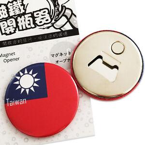 IMUG-Magnet-Opener-World-National-Flag-Series-Taiwan
