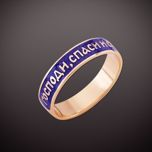 pink gold 585  14ct bluee enamel talisman Ring Save Predect ORTHODOX traditional