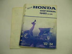 honda nh125 aero 125 full service repair manual 1984