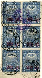 RUSSIA / Tarif lettre recommandéè du 22 Mars 1922, pour les USA