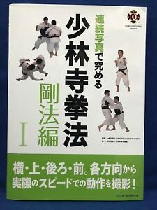 Shorinji Kempo Training Book Goho Hen 2 Martial Arts Japan karate