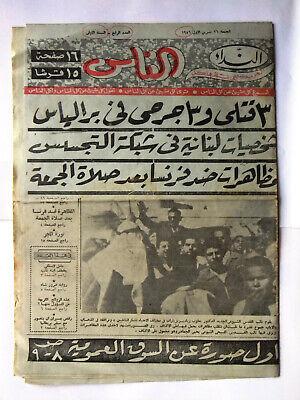 جريدة النداء الناس Nedaa Al Nas Arabic #4 Arabic Lebanese