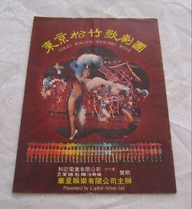 Tokyo Kokusai Shochiku Revue Vintage Program