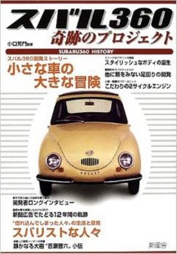 SUBARU 360 Miracle Project Complete Data Book