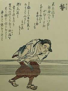 ANTIQUE-ASIAN-COLOURED-WOODBLOCK-034-THE-WORKER-034-SIGNED-AND-TITLED