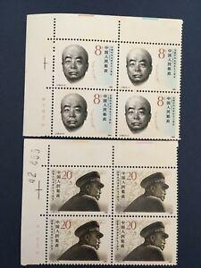 China-PRC-1988-J155-90th-Anniv-Of-Birth-of-Comrade-Peng-Dehuai-Blk-4-Imprint-UM