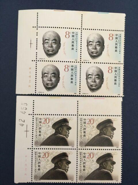 China PRC 1988 J155 90th Anniv. Of Birth of Comrade Peng Dehuai Blk 4 Imprint UM