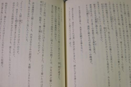 Kara no Kyoukai Mirai Fukuin Takashi Takeuchi novel JAPAN Kinoko Nasu