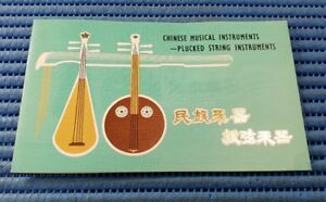 1983 China T81 Chinese Musical Instruments Plucked String Instruments in Folder