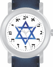 Hebrew Numbers Brushed Chrome Watch Has Blue Star of David Dial & Blue Strap