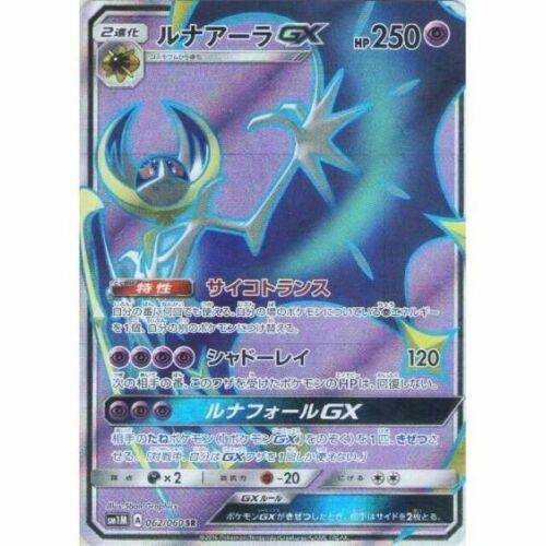 SR Pokemon Card 062-060-SM1M-B Lunala GX Japanese
