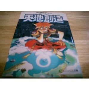 Terranigma game book / RPG