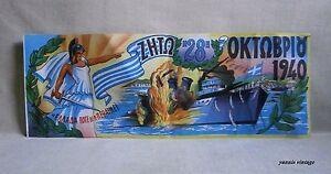 ZITO-I-28-OKTOBRIOU-1940-NEW-POSTER-80X30-cm-OBLONG-VTG-GREEK-GREECE-REKOS-RARE
