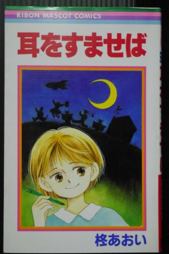 """JAPAN Aoi Hiiragi manga Whisper of Heart /""""Mimi wo Sumaseba/"""""""