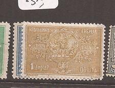 Serbia SC 82,84 MOG (3ayv)
