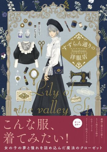 fouatons Lily of the valley st Art Book Illustration Clothes Accessory Design