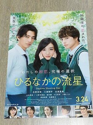 Daytime shooting star 2017/03 Japanese Movie Flyer Mini Poster Chirashi !!  | eBay
