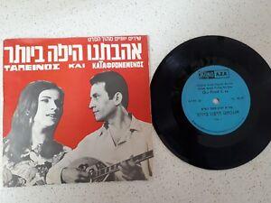 Vinyl Ep 7 Quot 33 Original Greek Popular Bouzoki Very Rare