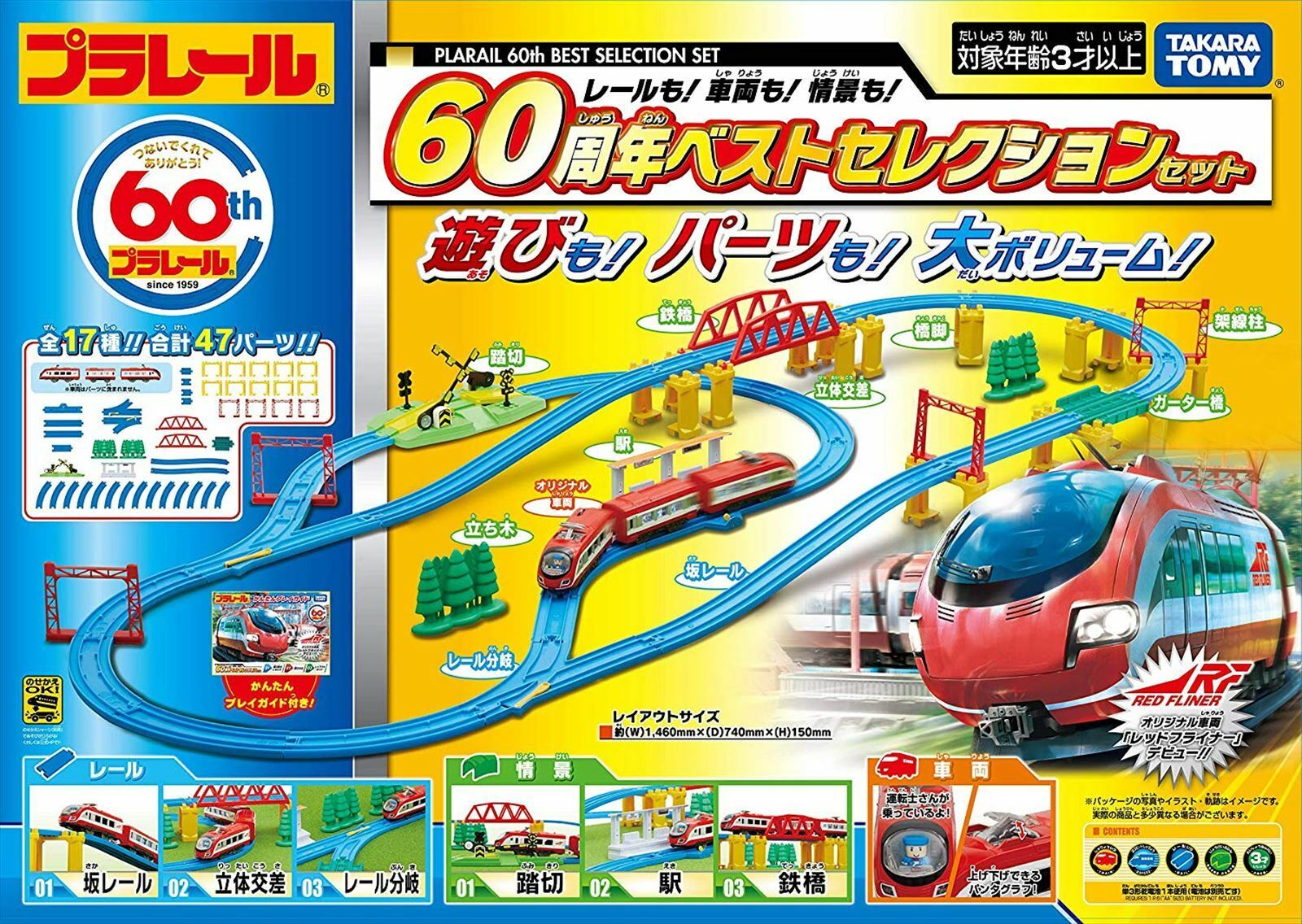Plarail Rail 60th Anniversary  Best Selection Set Japan giocattolo Gre Prix 2019 F S  prima i clienti