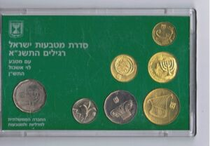 1991-ISRAEL-OFFICIAL-UNC-6-COIN-SET-5-NIS-LEVI-ESHKOL-1990-COA-CASE