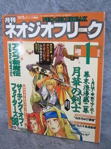NEO-GEO-FREAK-Magazine-1-1999-Game-Guide-Japan-Book-Last-Blade-Retro