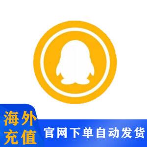 Tencent Qq Coin Qq币50q币腾讯q币充值美国充值q币海外充值qq Coin 美元充值q币余额recharge 12年老店 Ebay