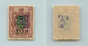 Armenia 1920 SC 234 mint handstamped type F or G over type A black . f7465
